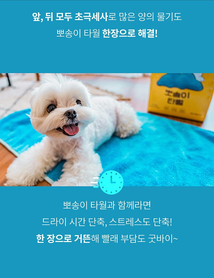 포우장 뽀송이 타월 (50x90cm)-상품이미지-17