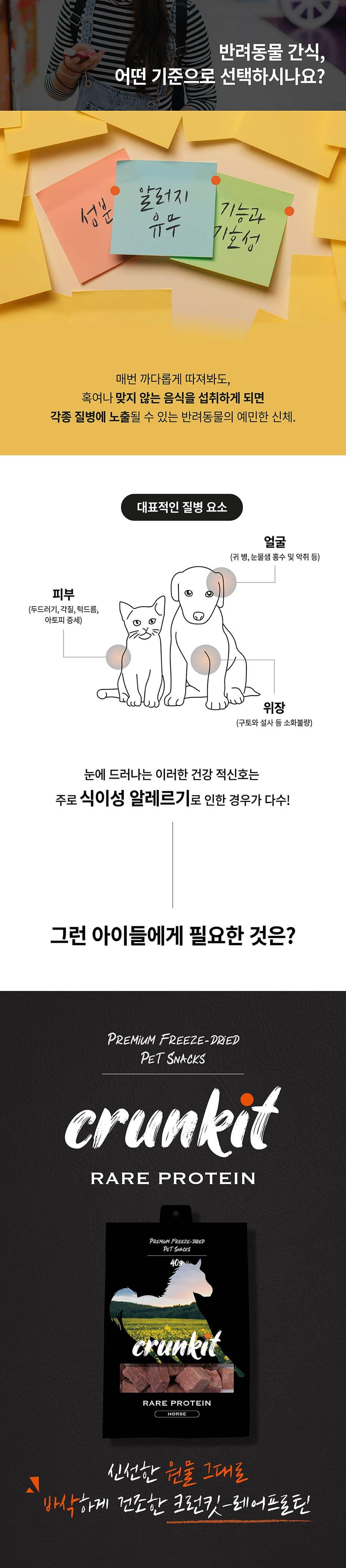 it 크런킷 레어프로틴 (열빙어/캥거루/상어순살/말고기/껍질연어)-상품이미지-6