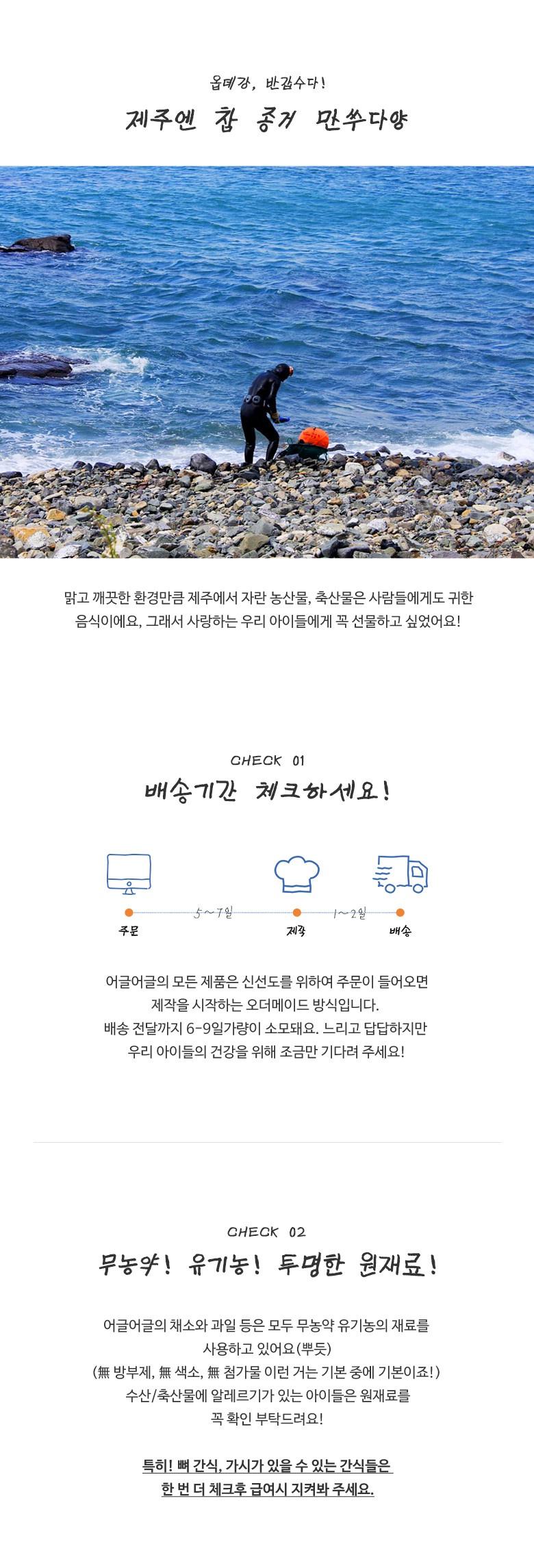 [유통기한 21년07월29일] 어글어글 제주 친환경 야채 믹스 샐러드 (15g/45g)-상품이미지-0