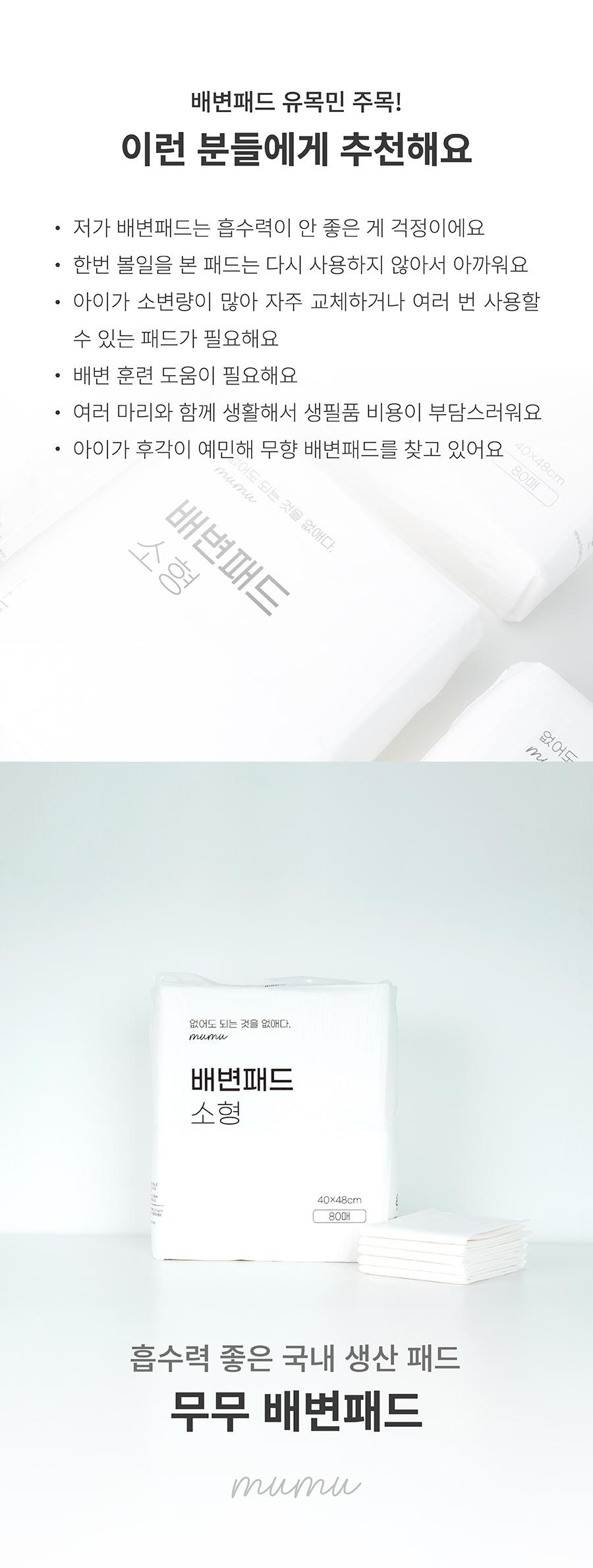 무무 배변패드 (소형 80매/대형 20매)-상품이미지-3