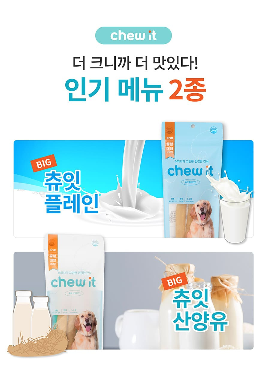 it 츄잇 중대형견용 (플레인/산양유)-상품이미지-3