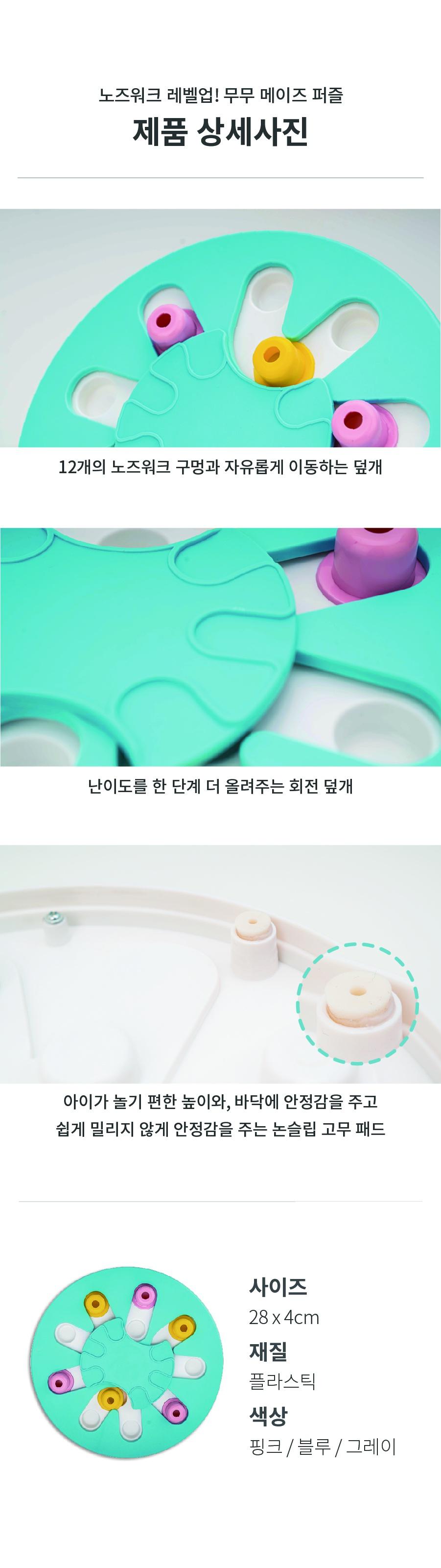 무무 메이즈 퍼즐 (핑크/블루/그레이)-상품이미지-7
