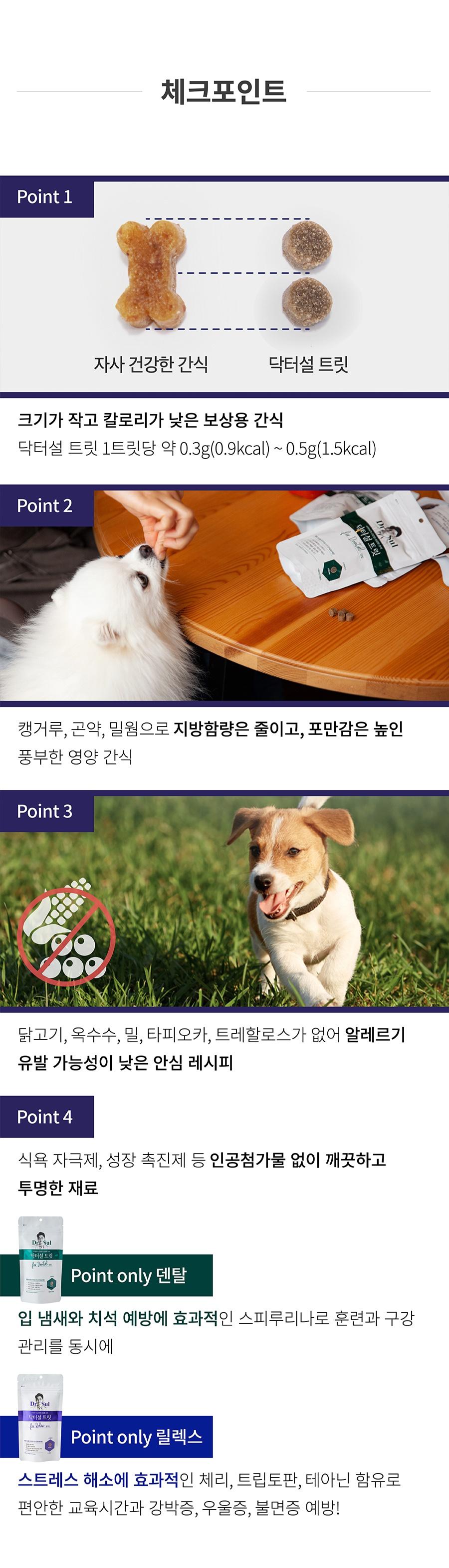 닥터설 트릿 모음전-상품이미지-8