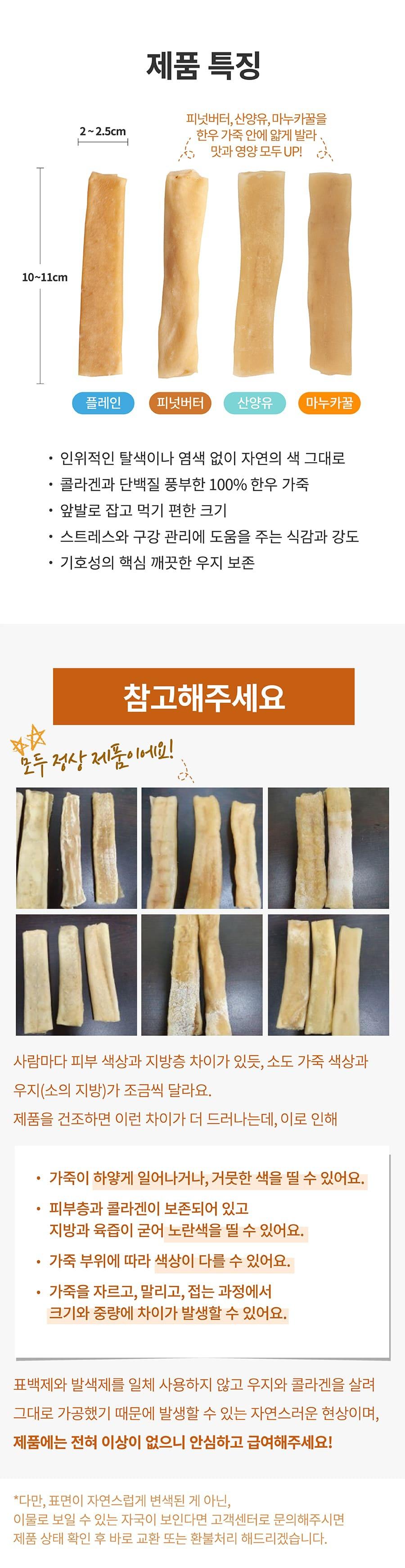 [오구오구특가]it 츄잇 산양유 (3개세트)-상품이미지-27