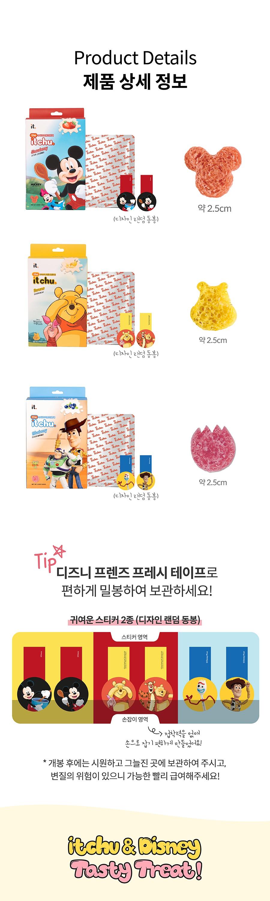 it 잇츄 디즈니 (딸기/바나나/블루베리)-상품이미지-7