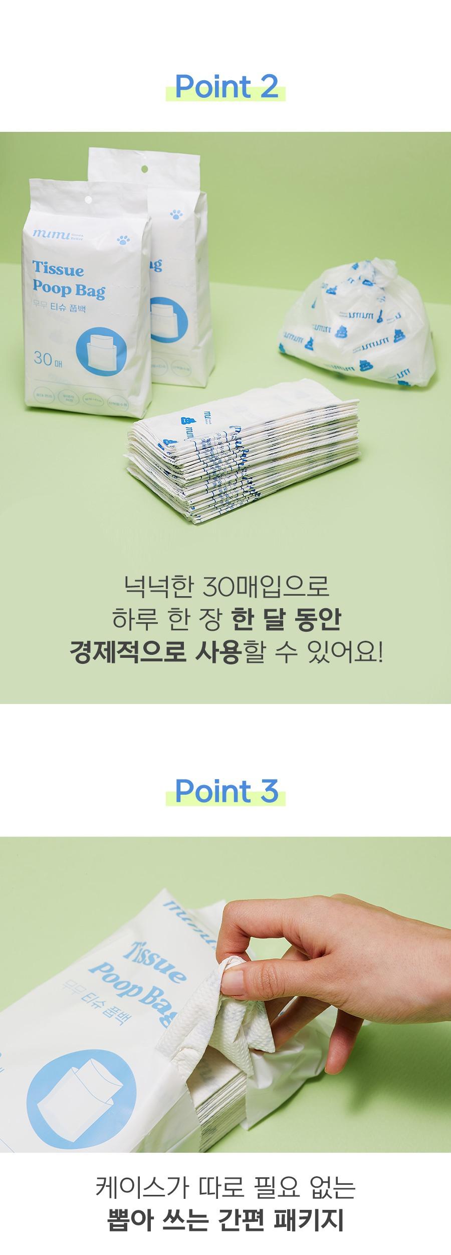 (미운영) [EVENT] 무무 티슈 풉백(30매)-상품이미지-4
