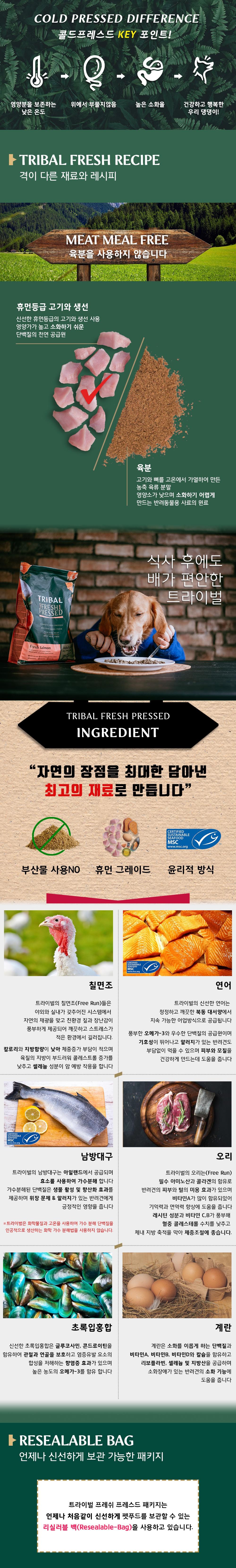 [오구오구특가]콜드프레스드 트라이벌 프레쉬 프레스드 오리 소형견 스몰키블 1.5kg (2개세트)-상품이미지-3