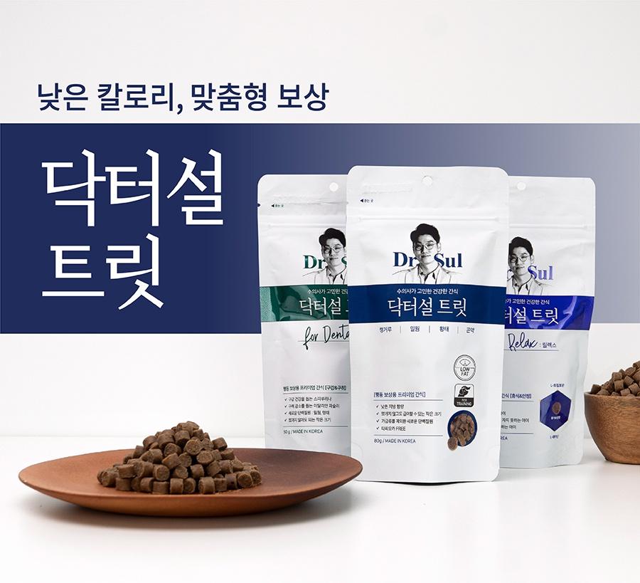 [오구오구특가]닥터설 트릿 오리지널 (6개세트)-상품이미지-1