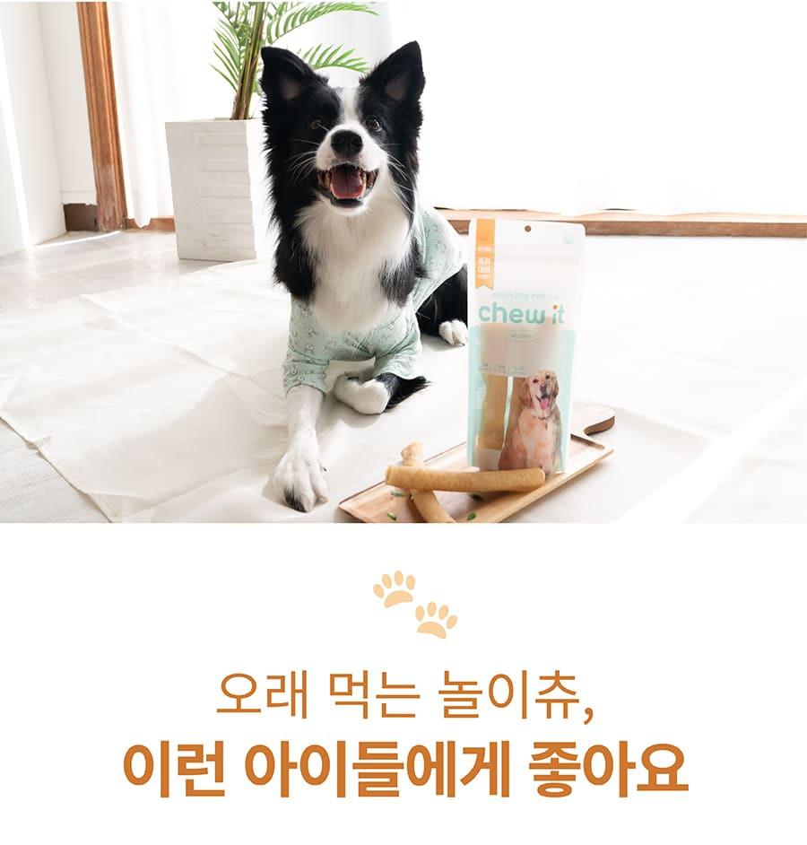 it 츄잇 중대형견용 (플레인/산양유)-상품이미지-10