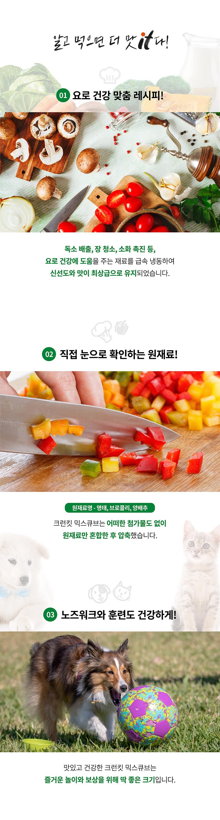 it 크런킷 믹스큐브 요로-상품이미지-5
