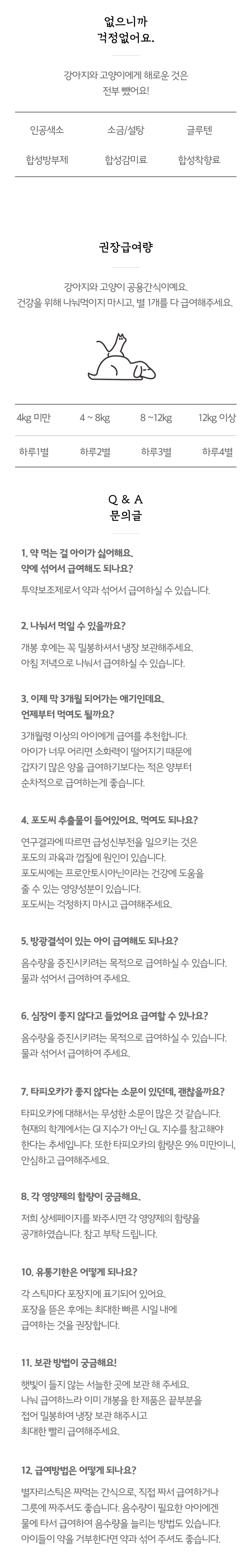 마이베프 별자리스틱 심장/눈/관절/멀티비타민 (15g*4p)-상품이미지-3