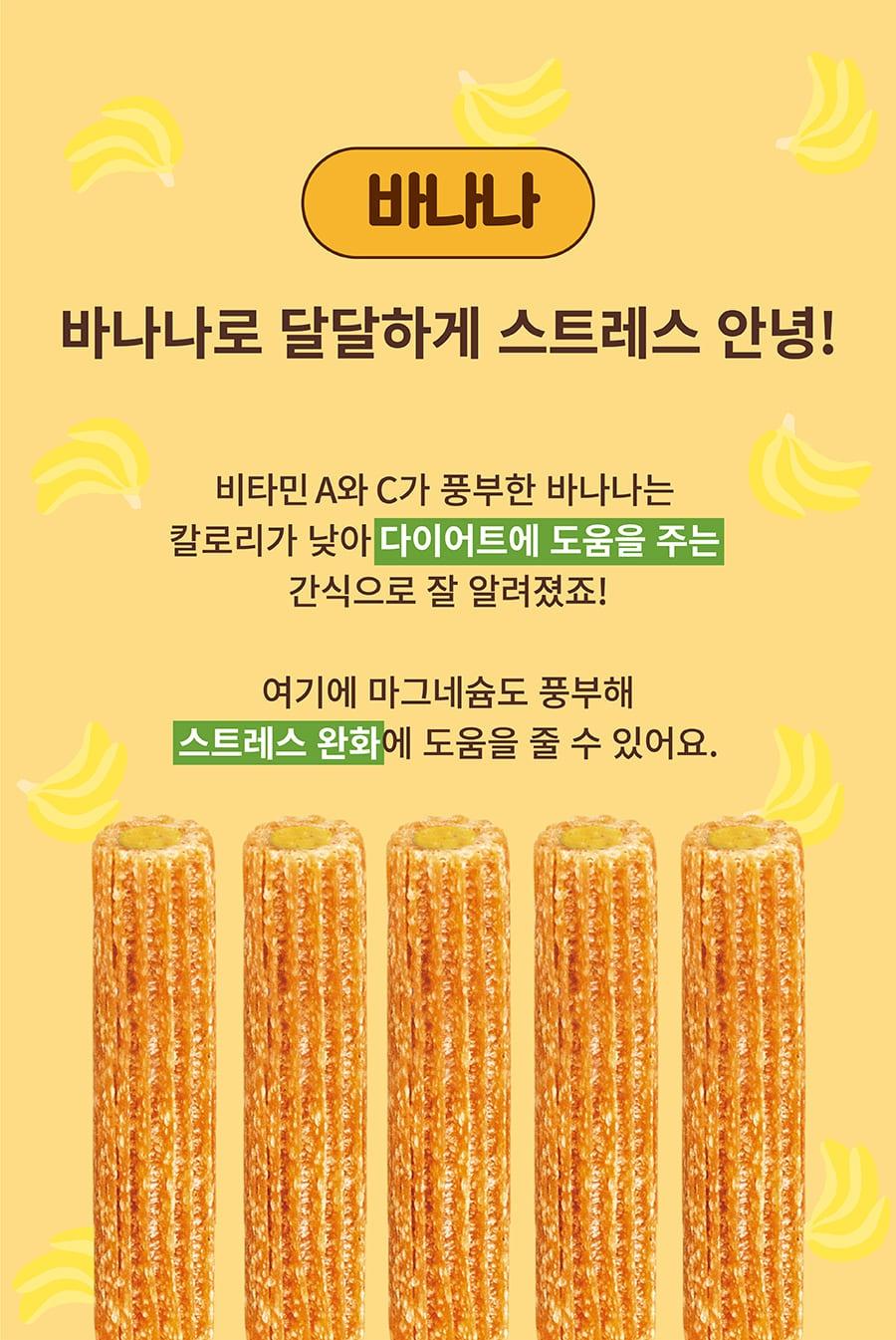 it 더잇츄러스 필링 (바나나/산양유/스피루리나/피넛버터)-상품이미지-6