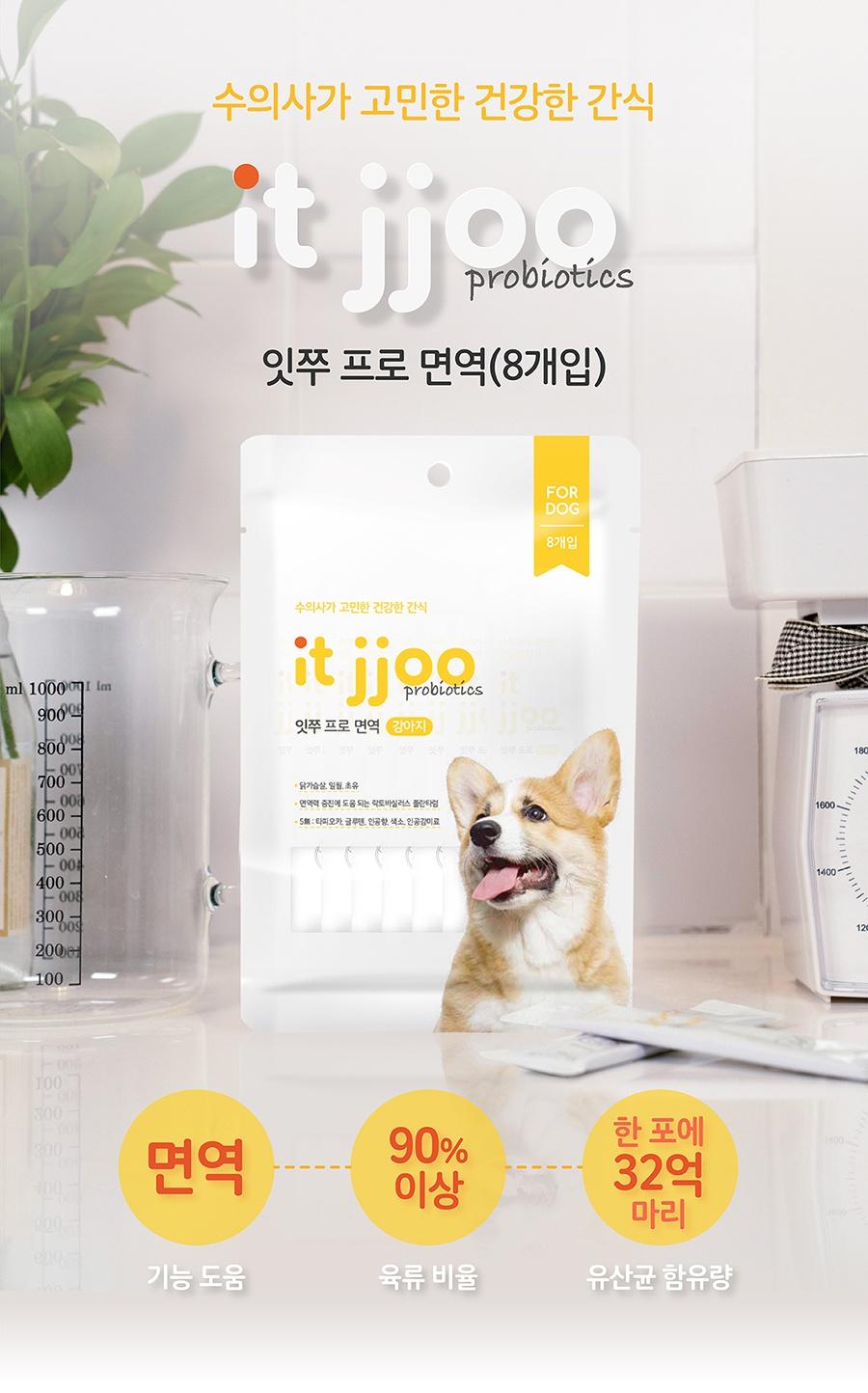 it 잇쭈 프로 도그 면역 (8개입)-상품이미지-1